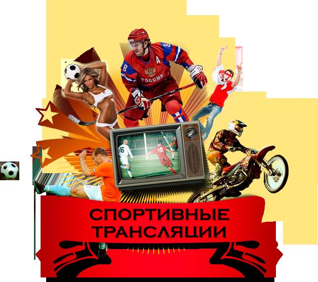 Скачать Через Торрент Спортивные Трансляции img-1